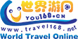 世界游网-World Travel Online