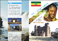Ethiopia, Ministry of Culture and Tourism