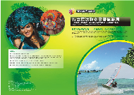 Trinidad and Tobago Tourism Development Company