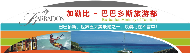Barbados Ministry of Tourism