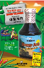 Jamaica Honey Jerk Barbeque Sauce