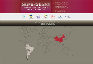 Pop-up Display of 2012 South America Road Show