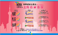 WTM Vision Conference-Shanghai --2014WTM上海远景会议