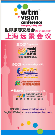 WTM Vision Conference-Shanghai--2014WTM上海远景会议